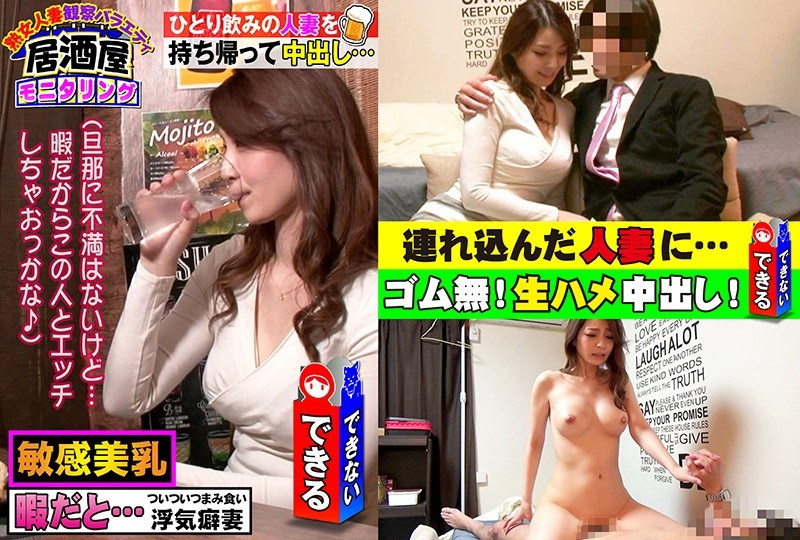 IZAK-023 A Married Woman Observation Variety Special 23 I Was Just Bored… And That Was The Reason She Decided To Fuck