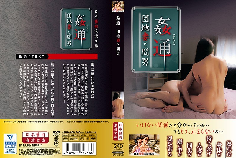 JARB-008 Adultery Complex Wife And A Man