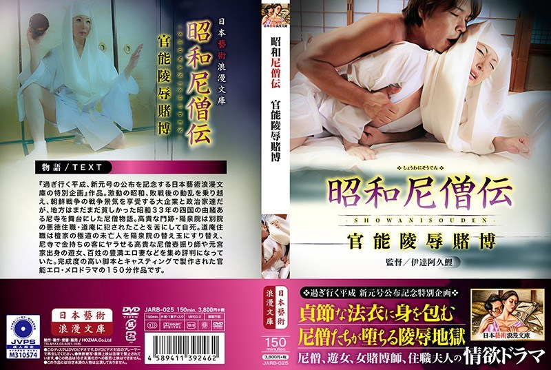 JARB-025 Showa Nunden Sensual Insult Betting