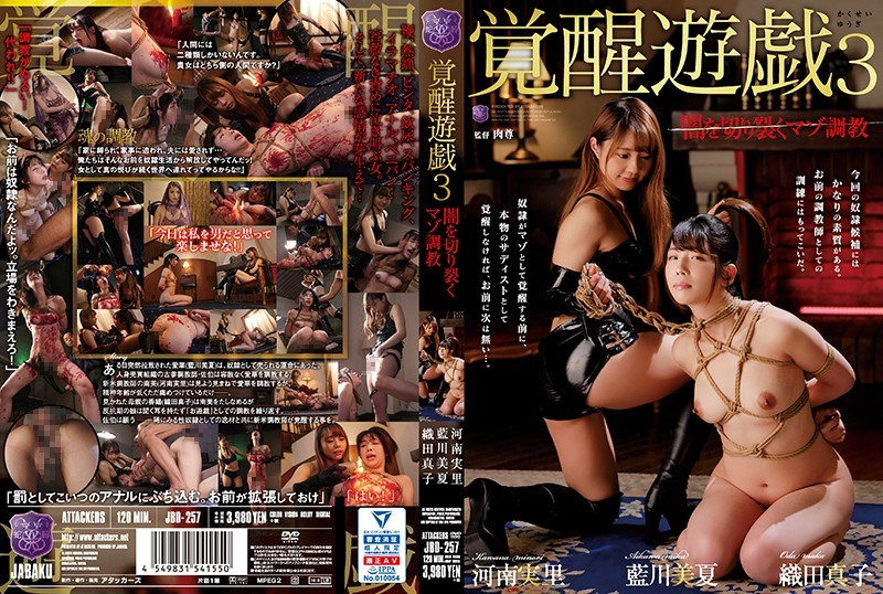 JBD-257 Awakening Game 3 Masochist Training That Cuts Through The Darkness Mika Aikawa Misato Henan Mako Oda