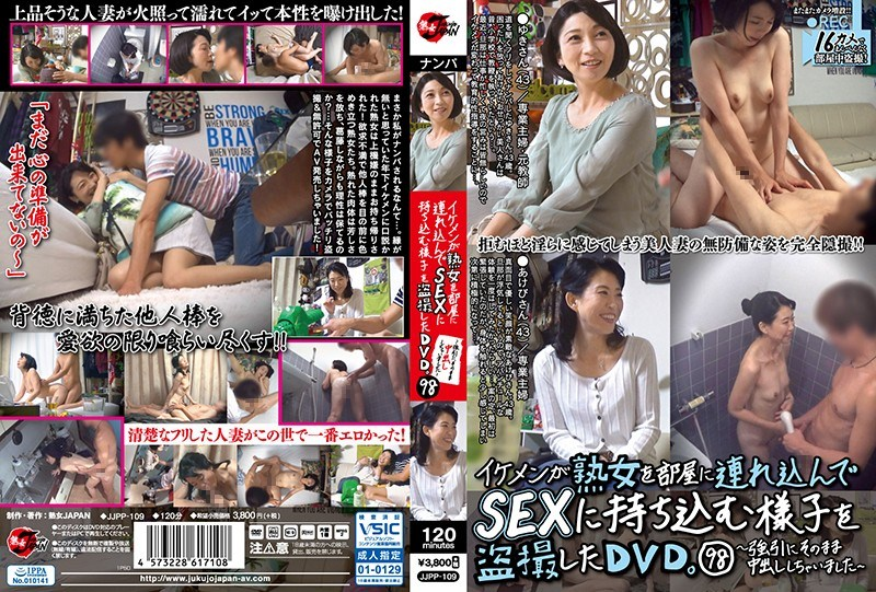 JJPP-109 DVD That Took A Voyeur Of How Handsome Brings Milf Into The Room And Brought It To SEX.98 ~ I Cummed Out Intact As It Was ~