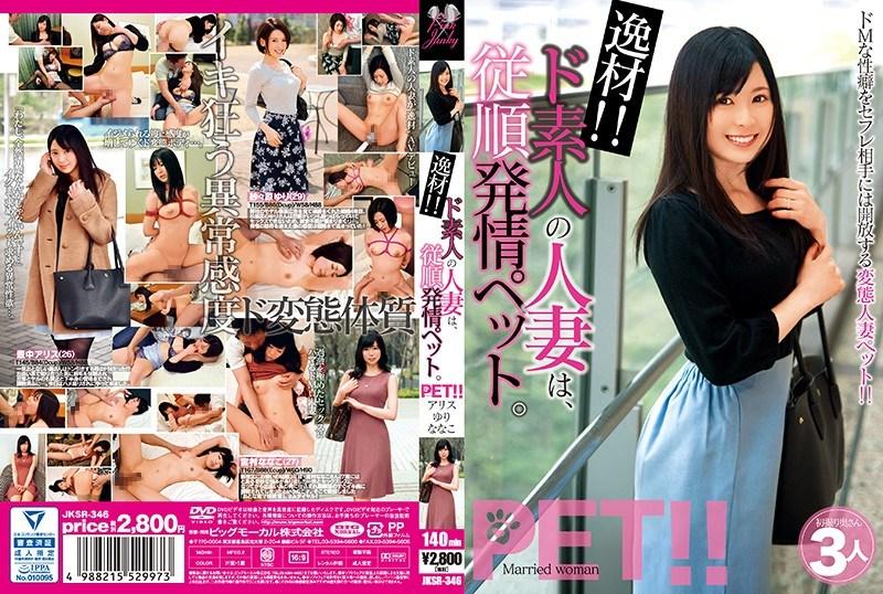 JKSR-346 Materials ! Daughter's Married Woman Is Obediently Estrus Pet.Alice Yuri Nanako