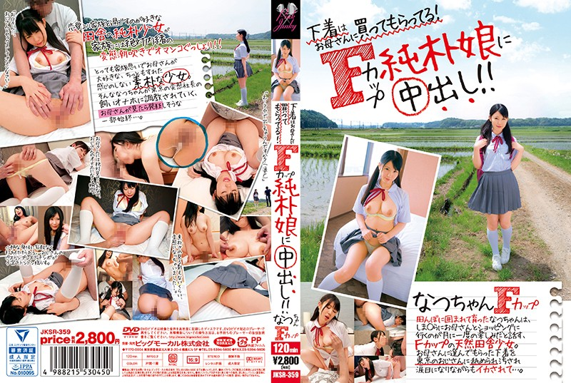 JKSR-359 My Underwear Is Bought By My Mother!F Creative Cup Pussy Musume Cum Inside! ! Natsu-chan