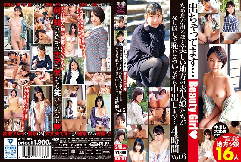 JKSR-388 Beautiful Rural Amateur Girls Who Are Sighing Are Shyly Outrunning While Crawling ....4 Hours Vol.6