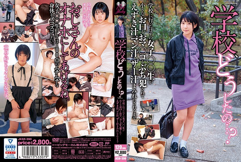 JKSR-390 Raw Should Have Been To School Even Small Mouth Is Also Fucked By A Little Mouth