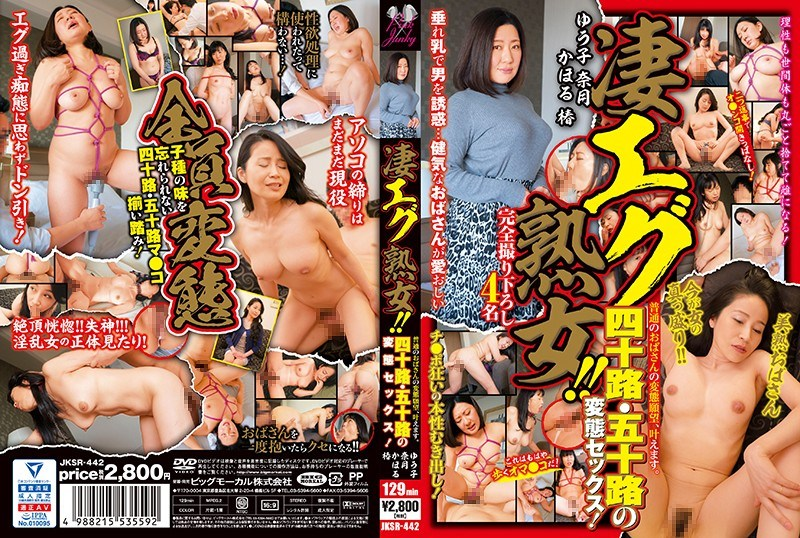JKSR-442 Terrible Egu Mature Woman! ! Pervert Desire Of Ordinary Aunt, Come True. Hentai Sex Of Forties And Fifty! Yuko Natsuki Kahoru Tsubaki