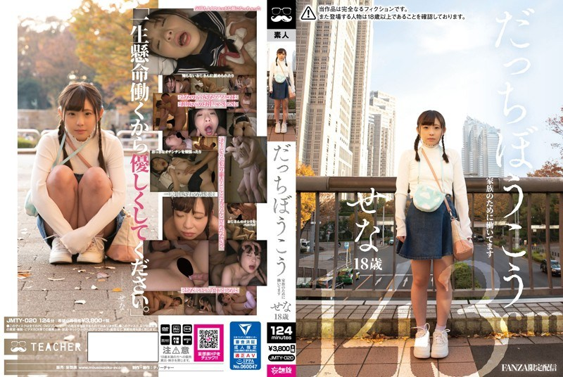 JMTY-020 A Sexual Apprenticeship Sena 18 Years Old 143cm Tall She's Working To Help Her Family Sena Ninomiya