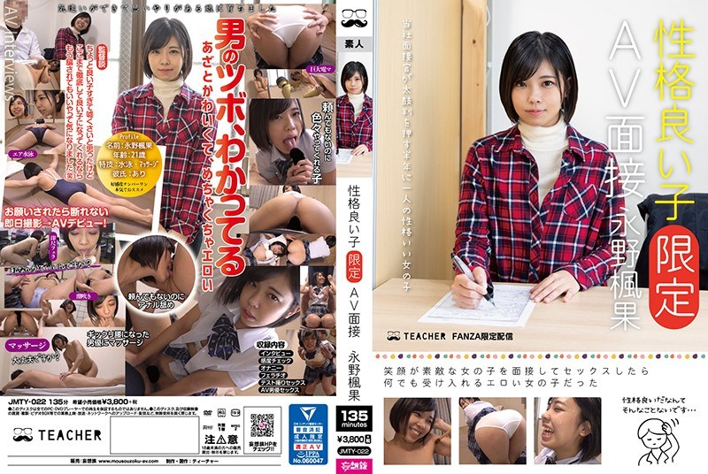 JMTY-022 Girls With Nice Personalities (Limited) – Porn Interview – Fuuka Nagano