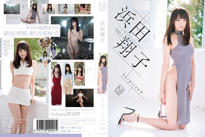 JNOB-022 Title To Be Determined / Shoko Hamada