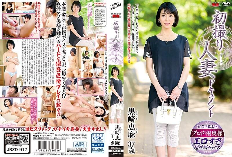 JRZD-917 First Shooting Wife Document Kurosaki Ema