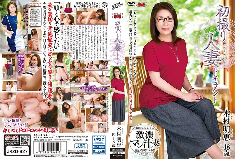 JRZD-927 First Shooting Wife Document Akie Kimura