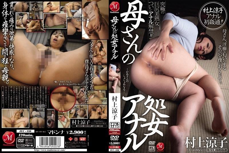 JUC-330 Anal Virgin Mother Ryoko Murakami