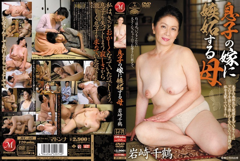 JUC-447 Chizuru Iwasaki Mother Jealous Wife Of Son