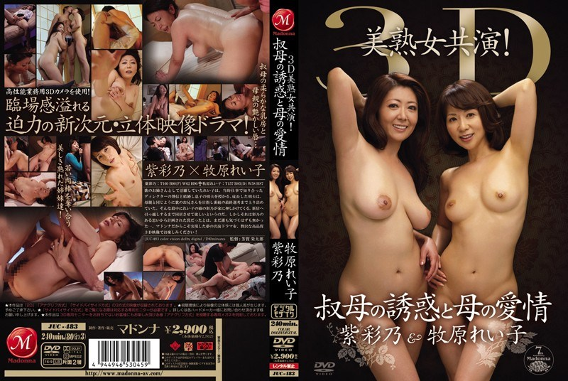 JUC-483 Beautiful Mature Woman Co-star 3D! Reiko Makihara Ayano Murasaki Loving Aunt And Mother Of Temptation (Blu-ray Disc)