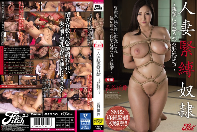 JUFD-858 Married Women Bondage Slave Mai Hasegawa ~ Breast Gang Raped By A Relatives ~