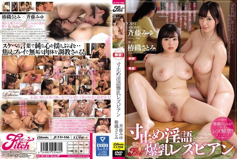 JUFD-886 Temperature Strain Lesbian Big Tits Lesbian Towards A Family Teacher To Be Impressed By Forbidden Pleasure … Miyasu Saito Satomi Tsubaki