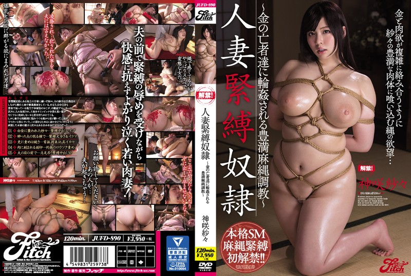 JUFD-890 Married Women Bondage Slave Kanzaki Sae Tsuyoshi To Be Gang Raped By The Dead Gold Feng Maena Training ~