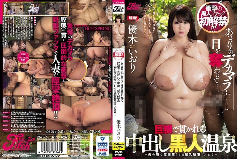 JUFE-026 Stolen From Too Much Deca Cream Pies Black Hot Springs Penetrated By A Huge Cock - Successful Bodied Wife Fallen Wildering Next To Her Husband - Iori, Yuki Yuuki