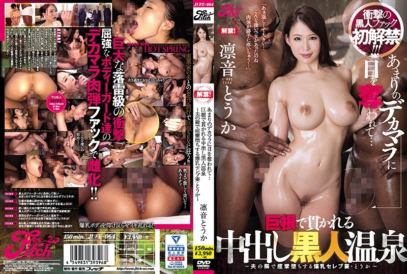 JUFE-064 Too Caught Away In The Big Dick ... Black Hot Spring Cum Perverted By A Big Cock ~ Big Tits Celebrity Wife Toss Convulsions Next To Her Husband ~ Ayane Touka
