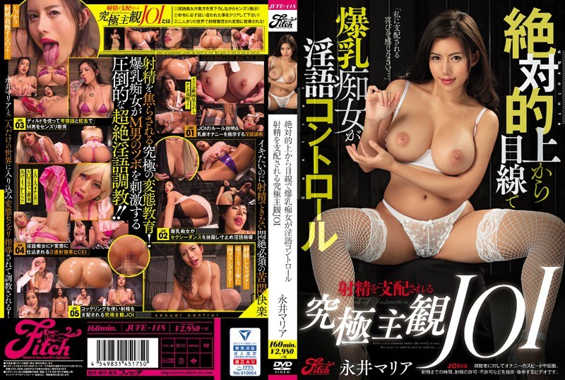 JUFE-118 The Absolute Subjective JOI Maria Nagai Who Is Controlled From The Absolute Top