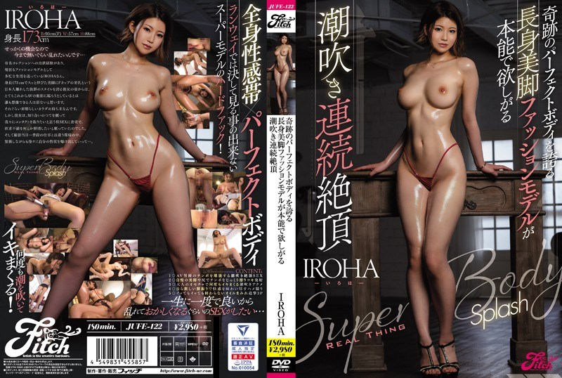 JUFE-122 A Squirting Climax That A Tall Beautiful Leg Fashion Model Boasting A Miracle Perfect Body Wants In Instinct