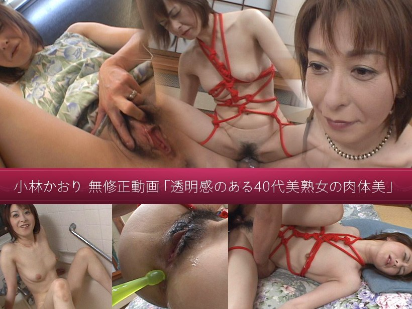 Jukujo-club 8088 Kaori Kobayashi The body beauty of a beautiful mature woman with a sense of transparency