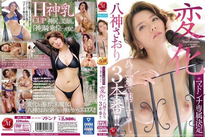 "JUL-010 Madonna Exclusive Decision Change Enchanted With Eight ""gods"". Saori Yagami 3 Production! !"