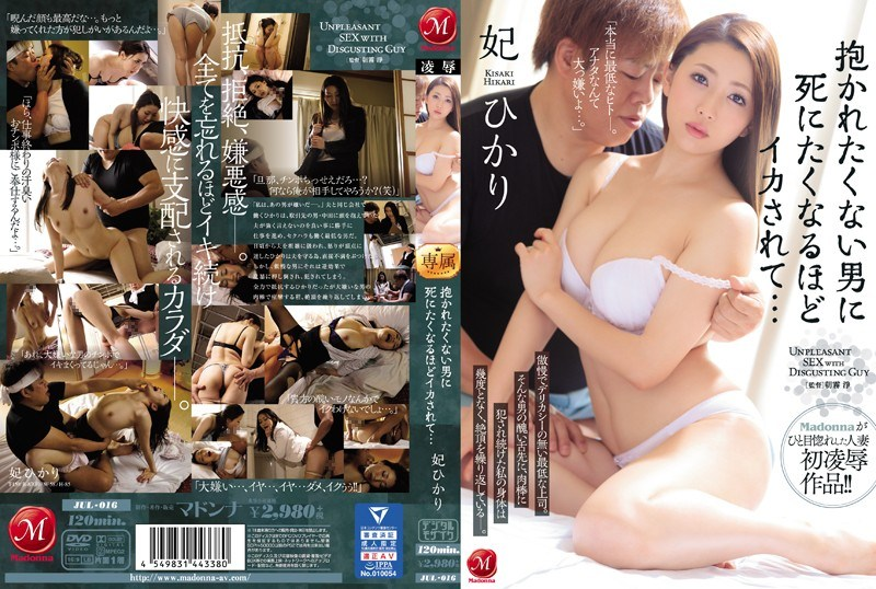 JUL-016 Madonna's First Married Woman's First Humiliation! ! A Man Who Doesn't Want To Be Embraced Makes Him Want To Die ... Hikari Hime