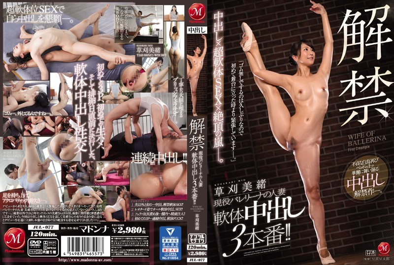 JUL-077 Unlocked Active Ballerina's Married Woman Soft Body Creampie 3 Production! ! Mio Kusakari