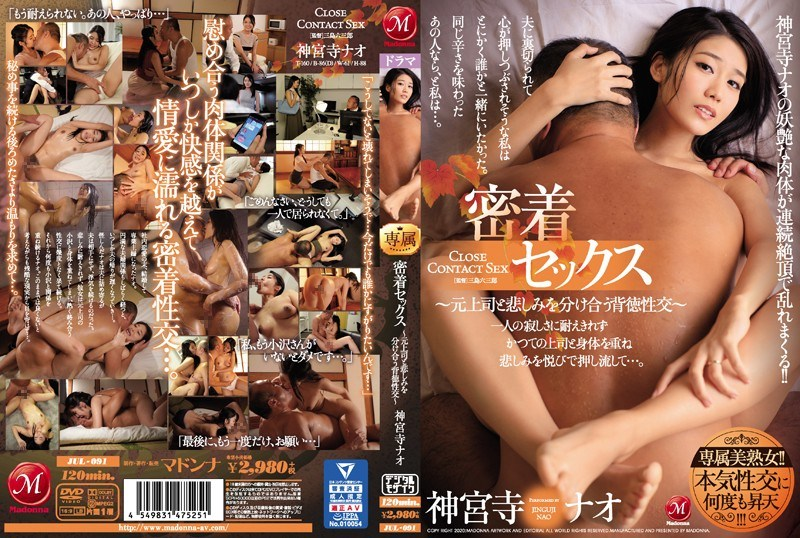 JUL-091 Jinguji Nao's Bewitching Body Is Turbulent With Continuous Climax! ! Adhesion Sex-Immoral Intercourse Sharing Sorrow With Former Boss-