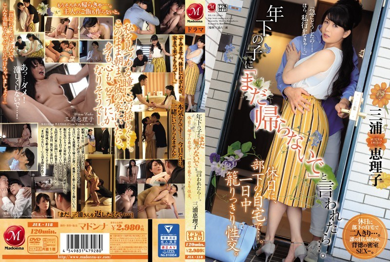 "JUL-118 If A Younger Child Says, ""Don't Go Back Yet."" On Holiday, At Home Of Subordinate…. All-day Basket Sexual Intercourse. Miura Eriko"