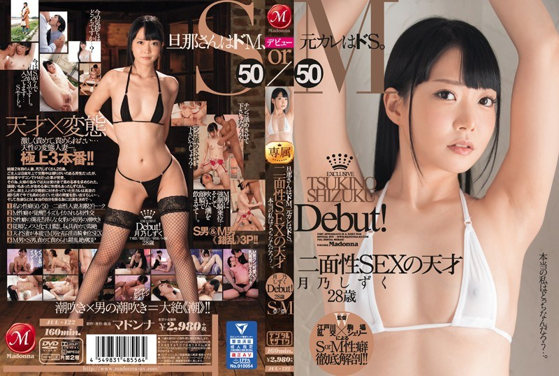 JUL-122 Husband Is De M, Ex-boyfriend Is De S. SorM 50/50 Which Is True, I Am ... Genius Of Two-sided SEX Tsukino Drop 28-year-old Debut!