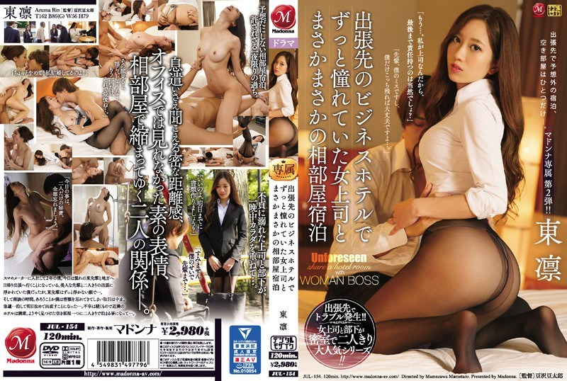 JUL-154 A Female Boss And A Long-awaited Shared Room Staying At A Business Hotel On A Business Trip