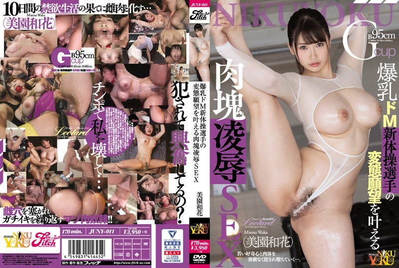 JUNY-011 Meat Mass Humiliating SEX Misono Waka Which Grants Transformation Desire Of Huge Breasts De M Rhythmic Gymnast