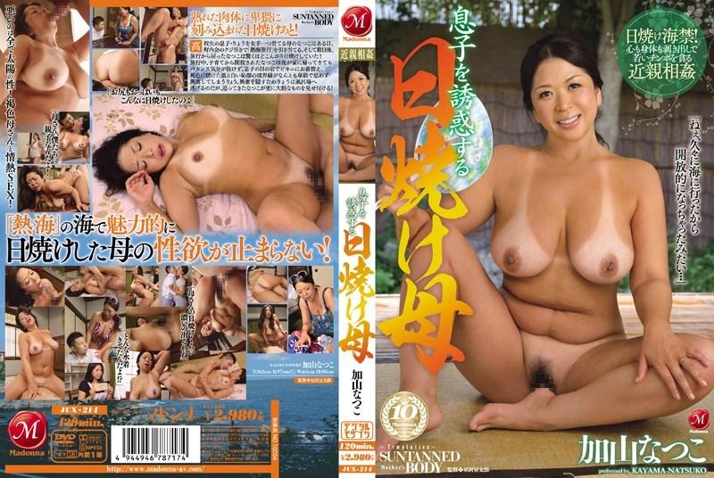 JUX-214 Tan Mother Natsuko Kayama To Seduce Son