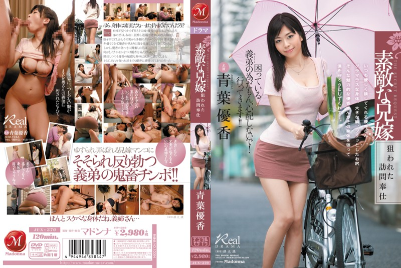 JUX-370 Visit Service Aoba Yuka That Was Targeted Elder Brother's Wife A Nice