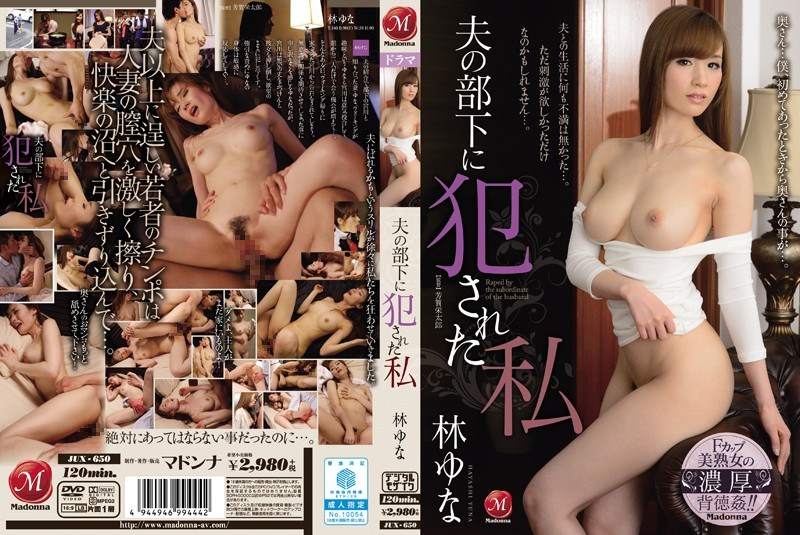 JUX-650 Committed To Subordinates Of The Husband I Hayashi Yuna