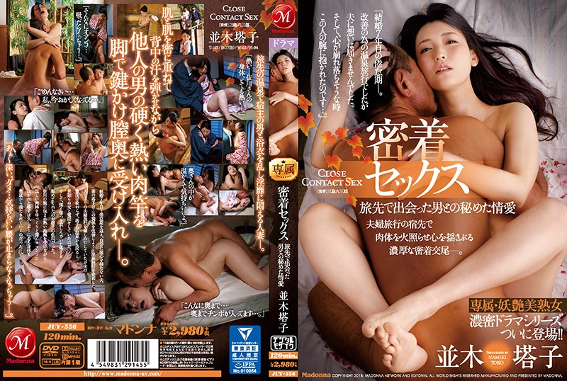 JUY-556 Bonded Sex Exclusive Affection With A Man Who He Met On A Trip Exclusive · Beautiful Mature Woman Dense Drama Series Finally Appeared! ! Tomoko Namiki