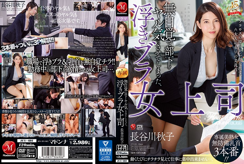 JUY-601 I Made Minds Mindfully Unaware, Floating Bra Woman Boss Akiko Hasegawa