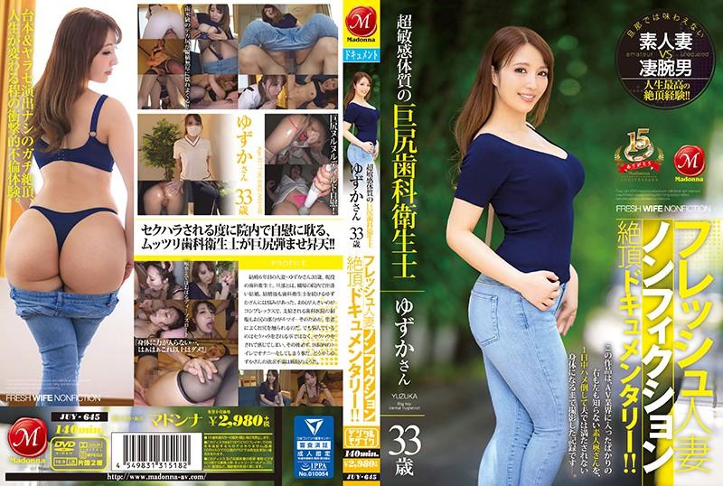 JUY-645 Fresh Married Wife Nonfiction Cum Documentary! ! Ultra Sensitive Body Big Butt Dental Hygienist 33 Years Old Yuzuka