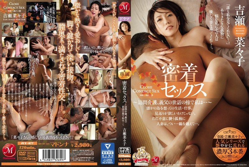JUY-677 Adherence Sex ~ Visiting Nursing Care, Beside Care Of Father-in-law ... I Am ... ~ Nanako Yoshinaga