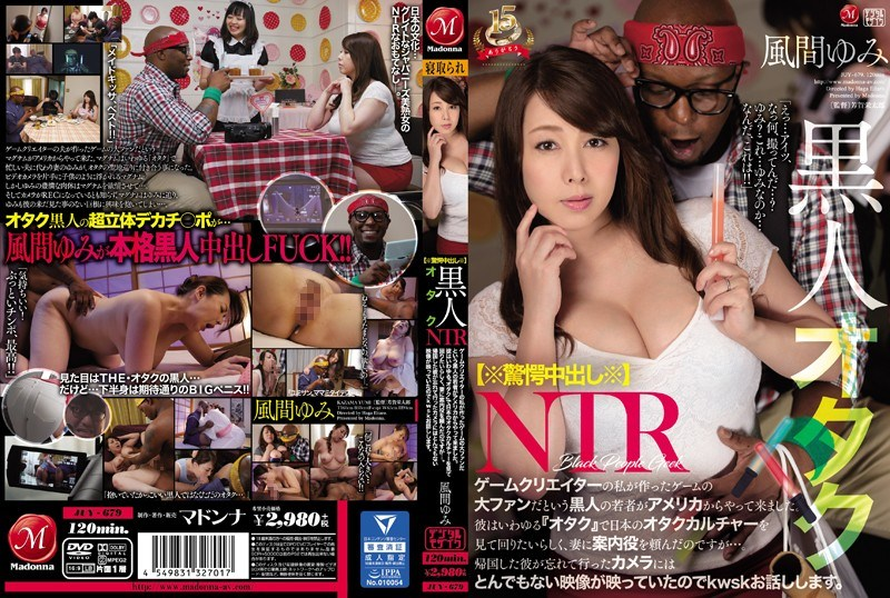 JUY-679 【※ Astonishment Cum In *】 Black Otaku A Black Young Man Who Came From The United States That It Is A Big Fan Of Games I Made Of NTR Game Creator Came From America. He Seems To Want To Watch The Japanese Geek Culture With The So-called