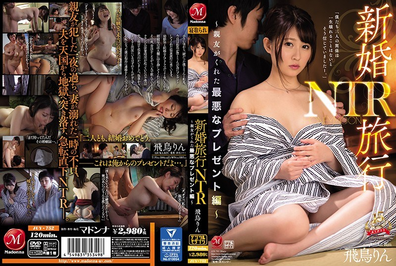 JUY-752 Honeymoon NTR ~ The Worst Gift That My Best Friend Gave Me ~ Asuka Rin