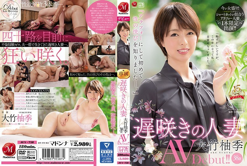JUY-758 I Knew The Pleasure Of Sex For The First Time By Becoming An Arafo Late Blooming Married Woman Yuzu Otake 38 Years Old AVDebut! !