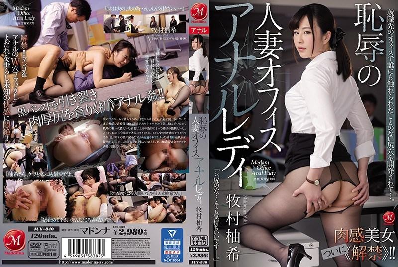 """JUY-840 The Sense Of Beauty Finally Finally """"ban""""! ! Shameful Married Woman Office Anal Lady Makimura Yuki"""