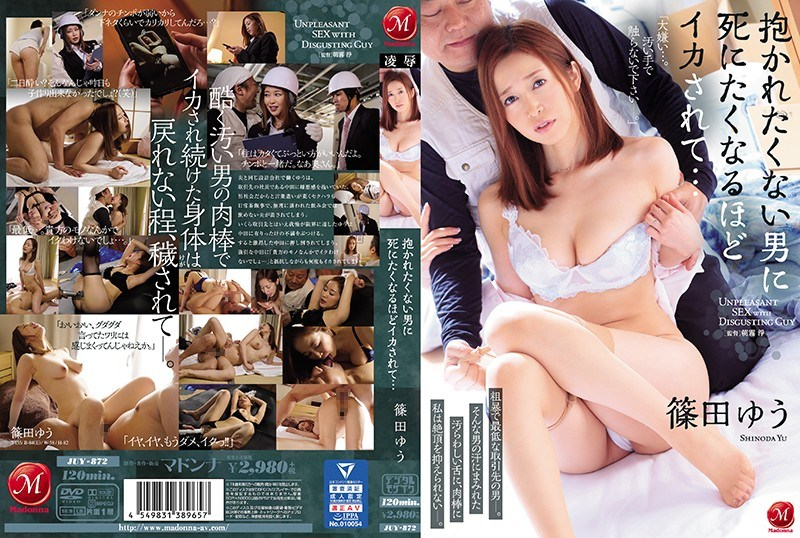JUY-872 It Is Squid So As To Want To Die To A Man Who Does Not Want To Hold It Yu Shibata