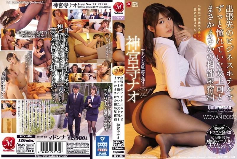 JUY-894 Jinguji Nao Madonna Second Edition! ! A Woman Boss Who Was Longing For A Long Time At A Business Hotel On A Business Trip Destination