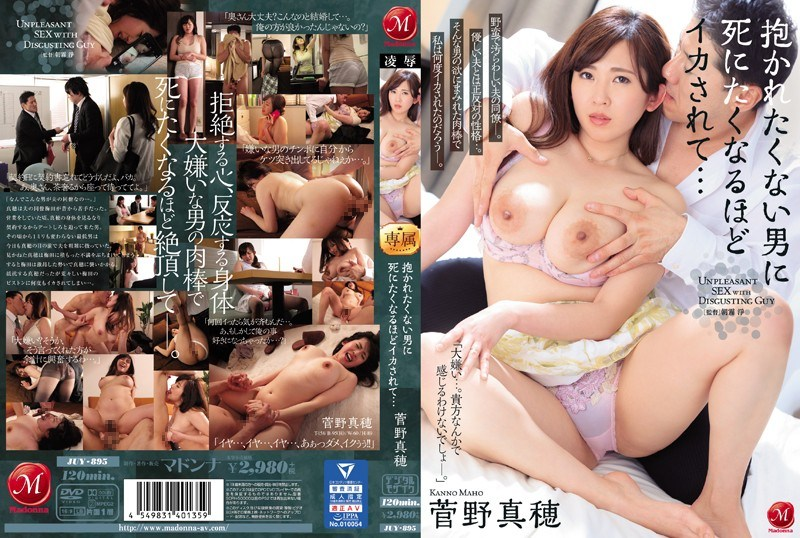 JUY-895 It Is Squid So As To Want To Die By The Man Who Does Not Want To Hold It ... Maho Konno