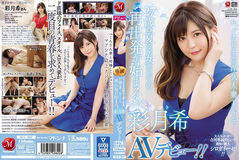 JUY-907 Pickupika's Cheating Wife First Grader, 27-year-old Summer  Re-departure As A Woman Begins. Nozomi Ayatsuki AV Debut