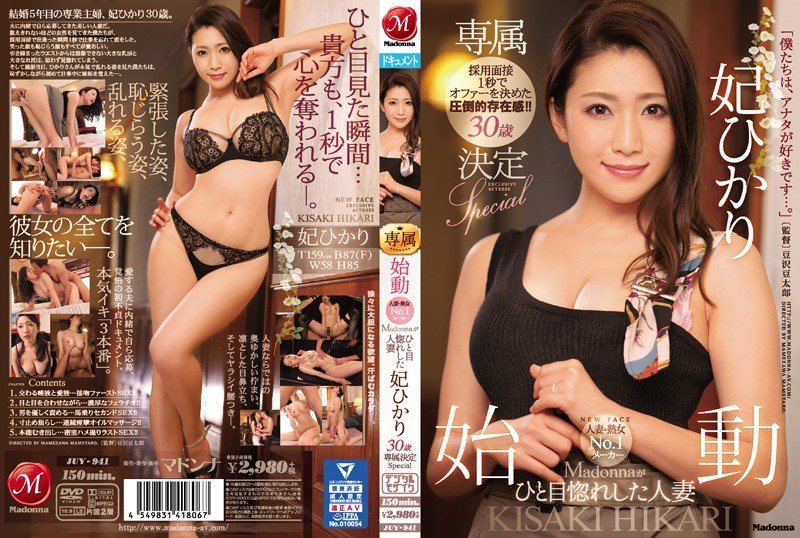 JUY-941 Married Woman And Mature Woman No.1 Maker Madonna Fell In Love With A Married Woman Hikari Hikari 30 Years Old Exclusive Decision Special